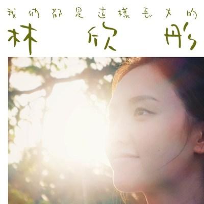 林欣彤 - 我们都是这样长大的 - EP