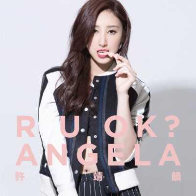 许靖韵 - R U OK? (Deluxe Version)