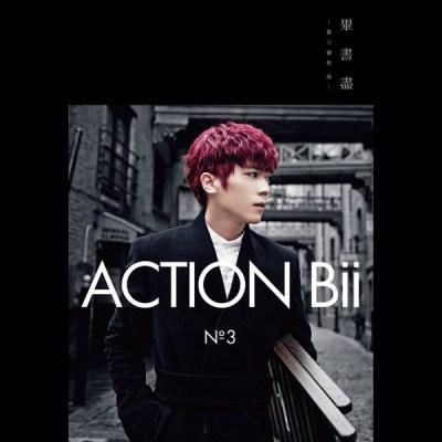 毕书尽 - Action Bii