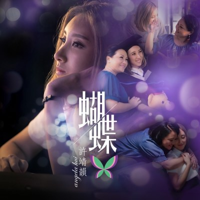 许靖韵 - 蝴蝶 - EP