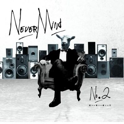 NeverMind - No. 2: 纯真岁月 - EP