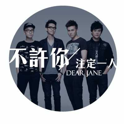 Dear Jane - 不许你注定一人 - Single
