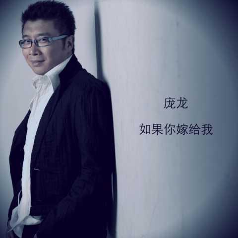 龐龍 - 如果你嫁給我