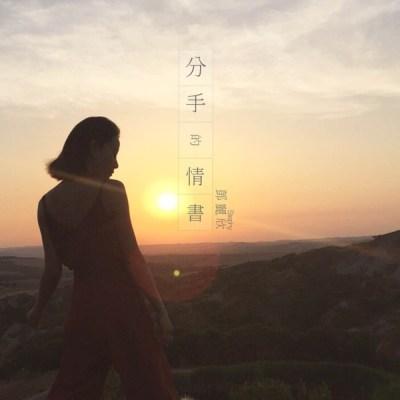 邓丽欣 - 分手的情书 - Single