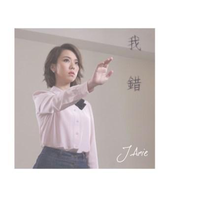 J.Arie - 我错 - Single