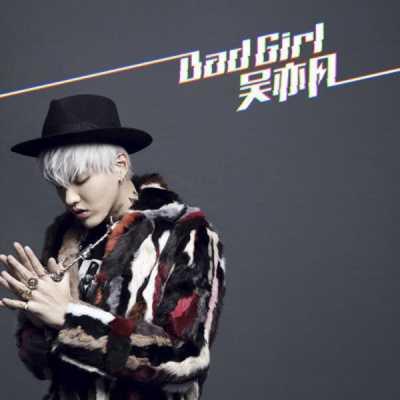 吳亦凡 - Bad Girl - Single