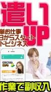 女性向けお小遣い稼ぎ術~お小遣いアプリの決定版スクリーンショット2