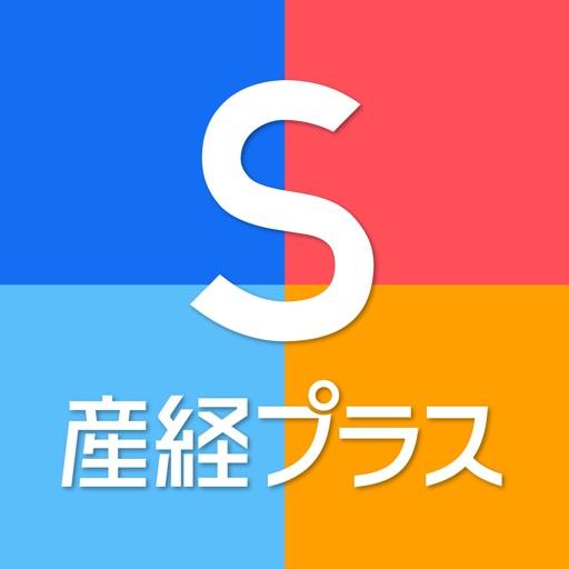 産経プラス - 産経新聞グループ公式ニュースアプリ