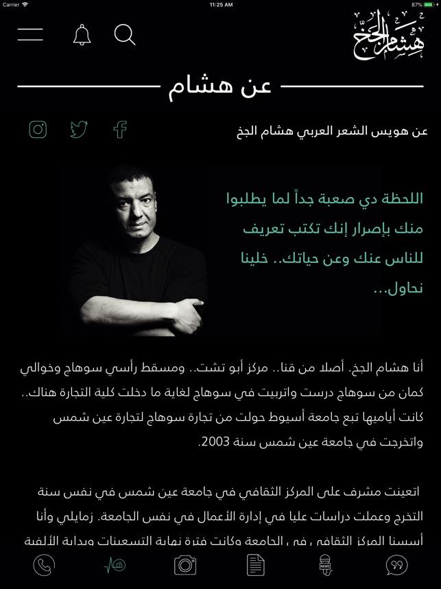 هشام الجخ On The App Store
