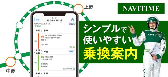 NAVITIME(乗換と地図の総合ナビ) Screenshot