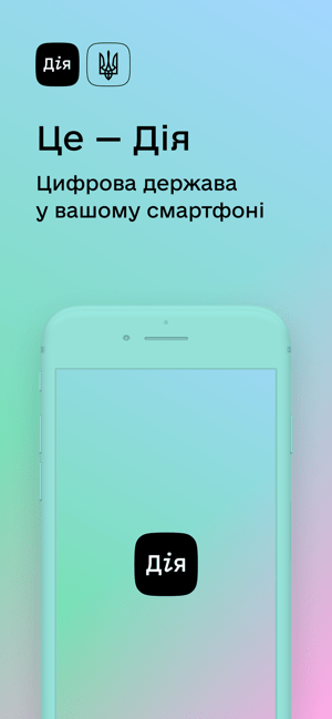 Дія Screenshot