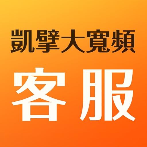 凱擘大寬頻客服 by 凱擘股份有限公司