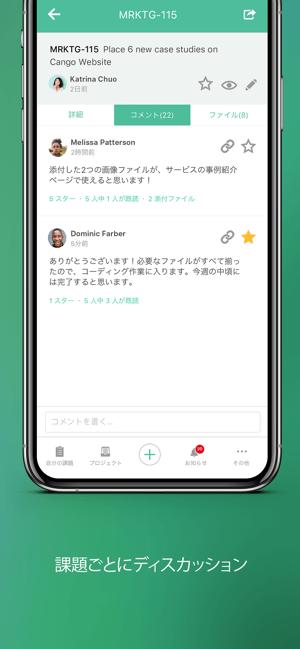 Backlog:チームで使うプロジェクト管理ツール Screenshot