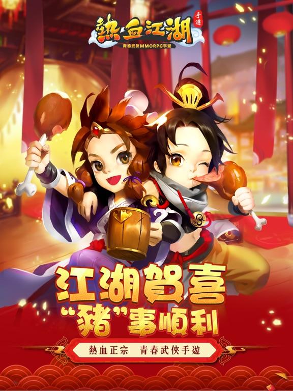 App Shopper: 熱血江湖手遊 (Games)