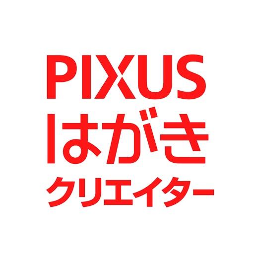 PIXUSはがきクリエイター
