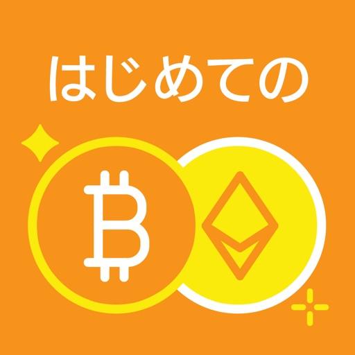 はじめての仮想通貨