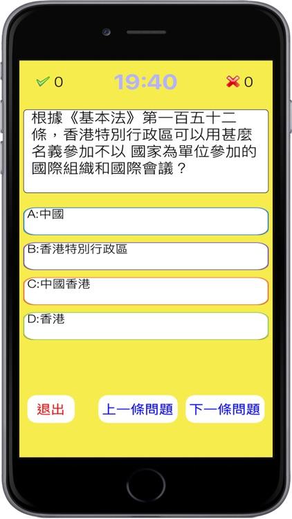 香港基本法測試 by kin wah Cheng