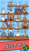 猫コンドミニアム - Cat Condoスクリーンショット4