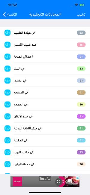 تعلم اللغة الانجليزية بالعربي Dans L App Store