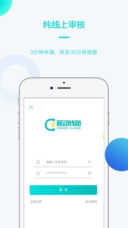 薪動錢包-極速小額分期借款APP by 艾閃貸網絡科技(北京)有限公司