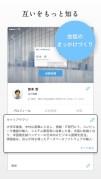 Eight - 100万人が使う名刺アプリスクリーンショット5
