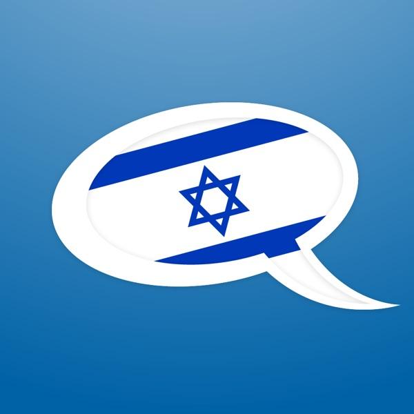 Learn Hebrew - Ma Kore