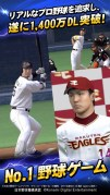 プロ野球スピリッツAスクリーンショット1