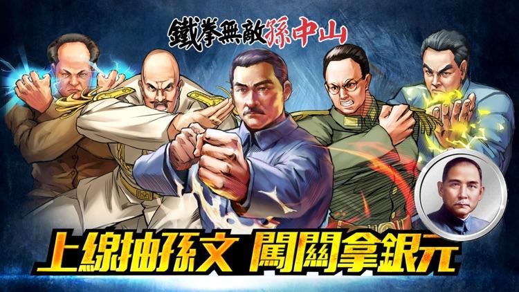 鐵拳無敵孫中山-正宗港漫熱血革命卡牌手遊火爆來襲 by Yu Qiu Ling