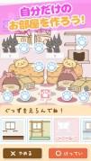 ねこのけ 〜ねこお世話放置ゲーム〜スクリーンショット4