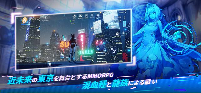 コード:ドラゴンブラッド Screenshot