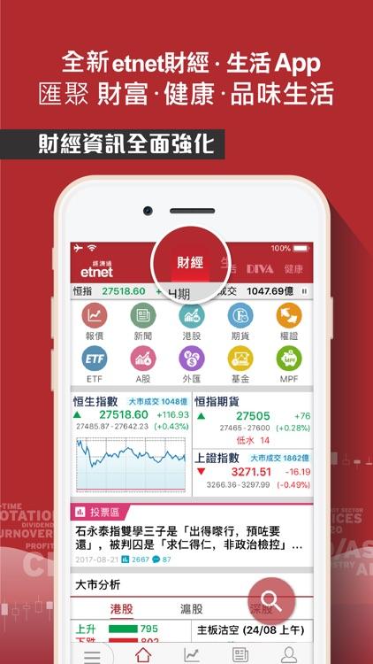 etnet 財經·生活 經濟通 by ET Net Limited