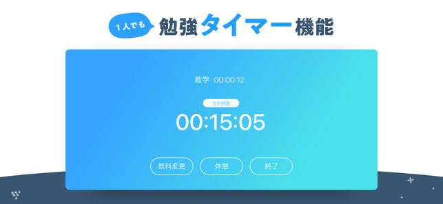 StudyCast(スタキャス) Screenshot