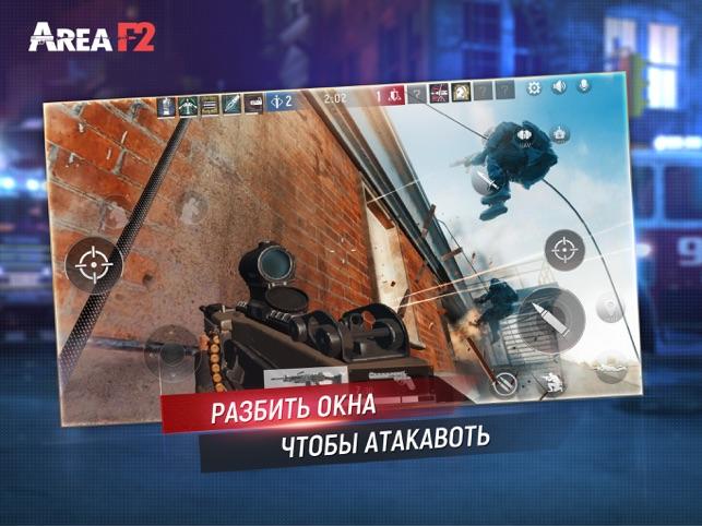 Area F2 - Глобального Выпуска Screenshot