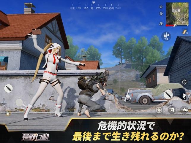 荒野行動-スマホ版バトロワ Screenshot