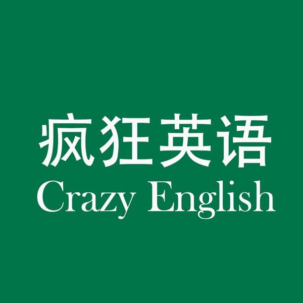 李阳疯狂英语 - 语音文本完美同步
