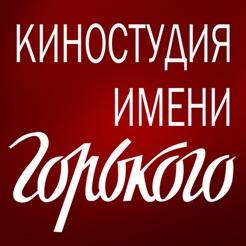 Киностудия им. Горького