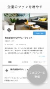 Eight - 100万人が使う名刺アプリスクリーンショット10