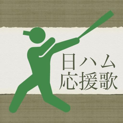 日ハム応援歌暗記アプリ(非公式)
