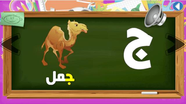 إكتشف العربيه Screenshot