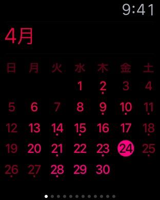 こよみ - マンスリーカレンダー Screenshot