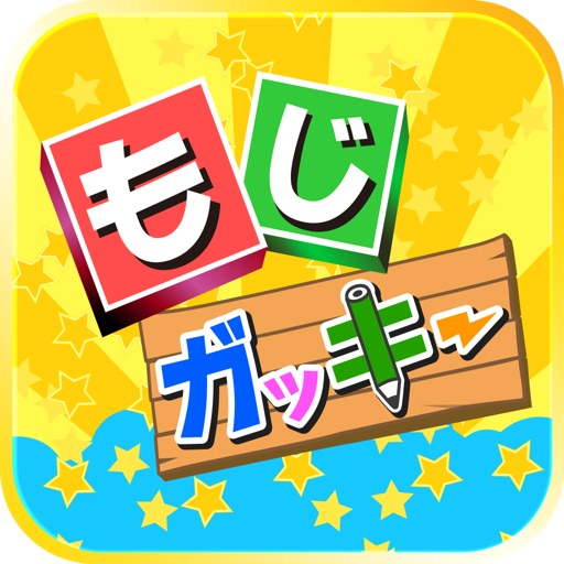 もじガッキー 【手書きで文字練習・楽しく知育】