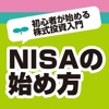NISA(ニーサ)の始め方 初心者が始める株式投資入門と用語辞典アイコン