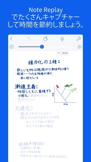 Notability Screenshot