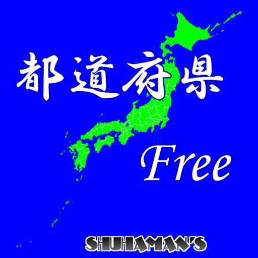 都道府県 Free