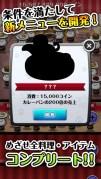 NECO'Sキッチン【猫まみれ放置育成ゲーム】スクリーンショット3