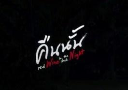 nonton red wine in the dark night full movie sub indo