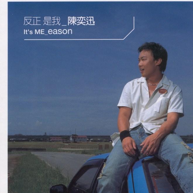 陈奕迅 - 反正是我 (国)
