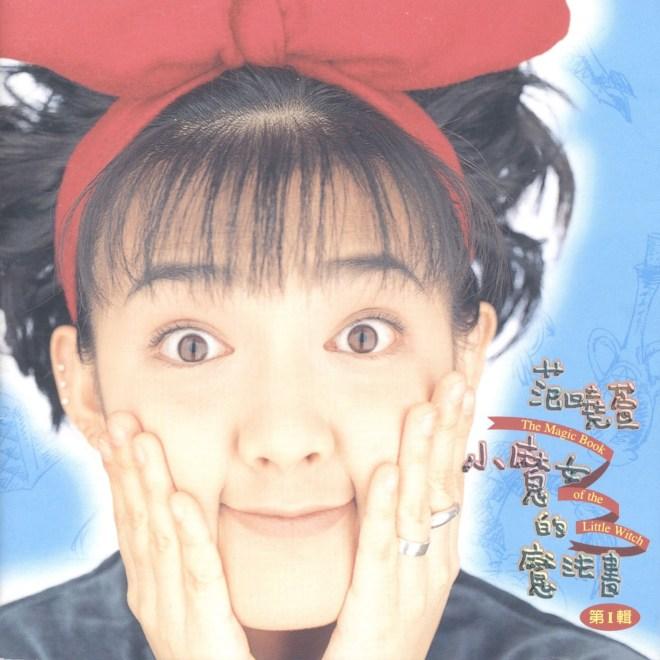 范晓萱 - 小魔女的魔法书