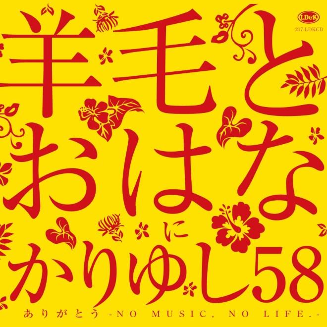 羊毛とおはなにかりゆし58 - ありがとう〜NO MUSIC, NO LIFE. 〜 Single