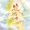 NHK大河ドラマ「花燃ゆ」オリジナル・サウンドトラック
